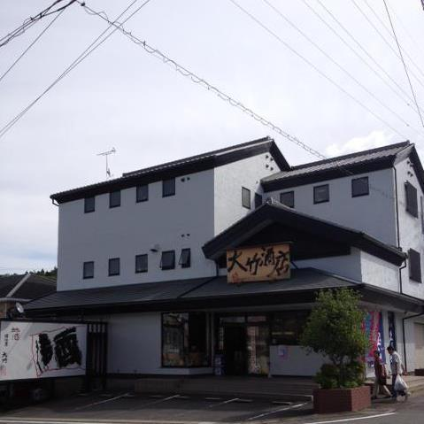 酒仙房 大竹酒店 border=