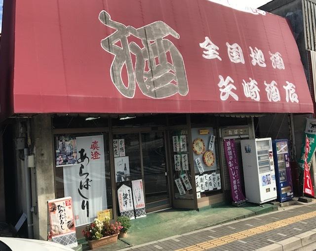 矢崎酒店 border=