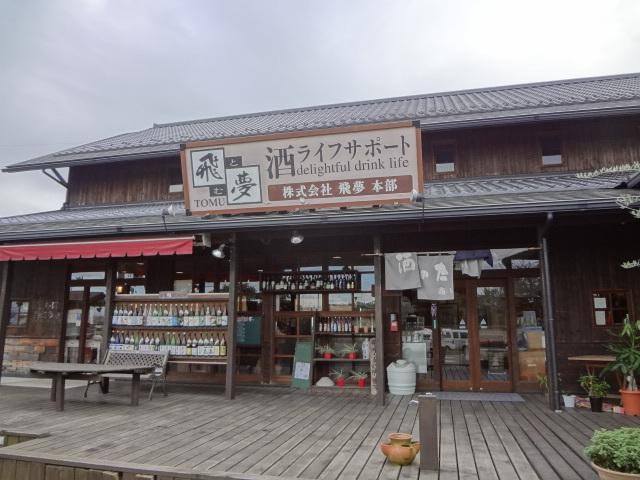 (有)酒のたまごや border=