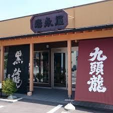 岩永屋酒店 border=