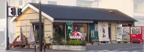 (有)岩瀬酒店 border=