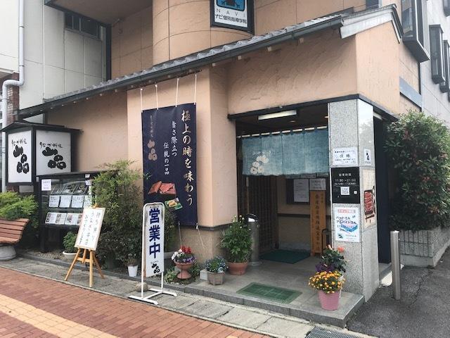 うなぎ料理山品 border=