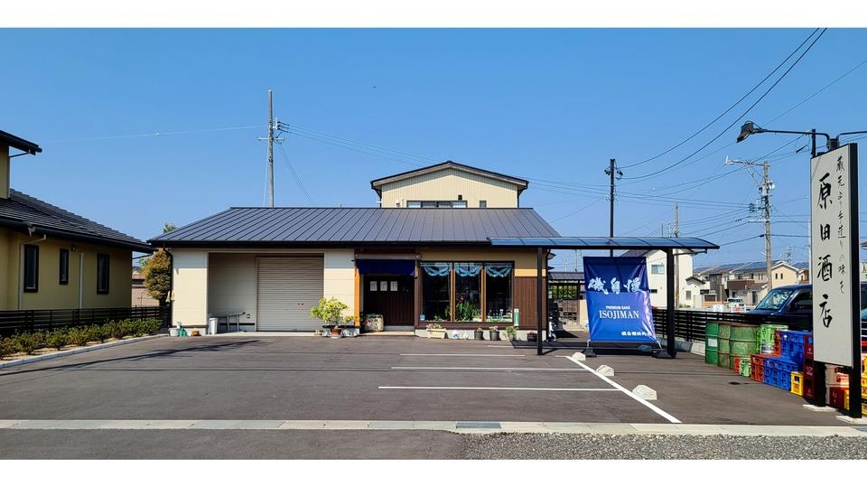 原田酒店 border=